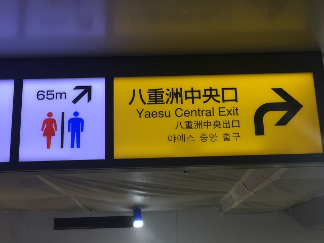 65 meters to the restroom
